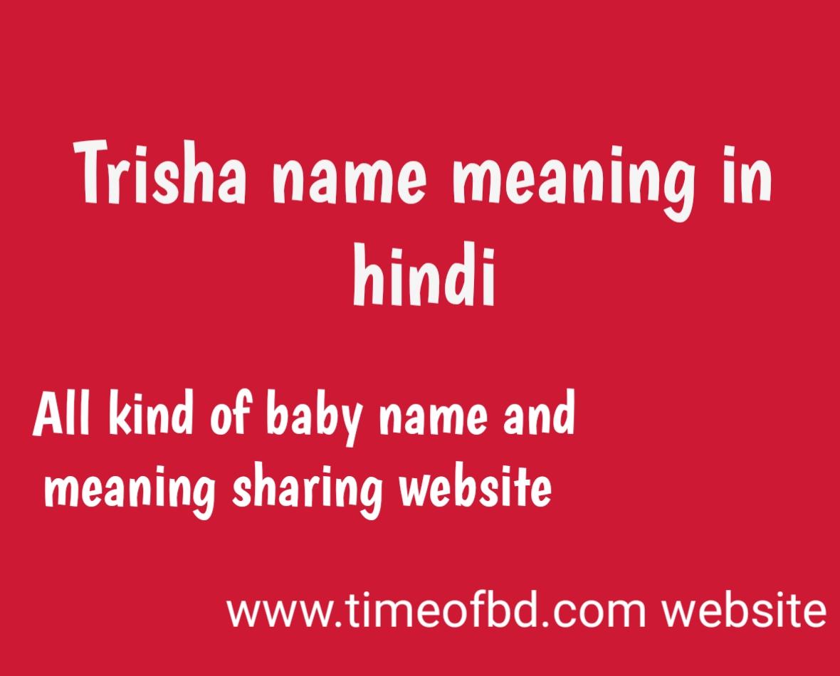 trisha name meaning in hindi, trisha ka meaning, trisha meaning in hindi dictionary, meaning of trisha in hindi