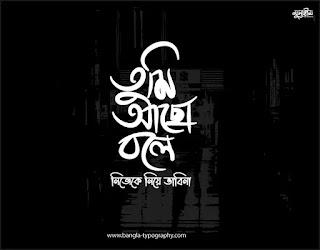See the best Bengali typography, Bangla Lettering design. font. bangla font. bangladesh. bangla logo. বাংলা টাইপোগ্রাফি. তুমি আছো বলে.  #movement  #banglatypography  #bengalitypography #banglacaligraph #typography #বাংলাটাইপোগ্রাফি  #বাংলালেটারিং  #bengaliqoutes #lettering #calligraphy #banglacalligraphy #banglalettering #bangladesh #followback #mustaqim #banglalogo #islamic #bangladesh #font