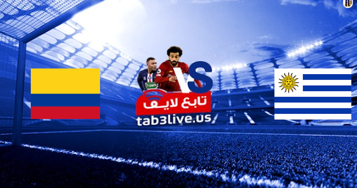 نتيجة مباراة أوروجواي وكولمبيا اليوم 2021/07/04 كوبا أمريكا