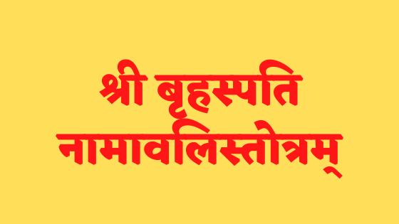 श्री बृहस्पति नामावलिस्तोत्रम् | Brahaspati Namavali Stotram |