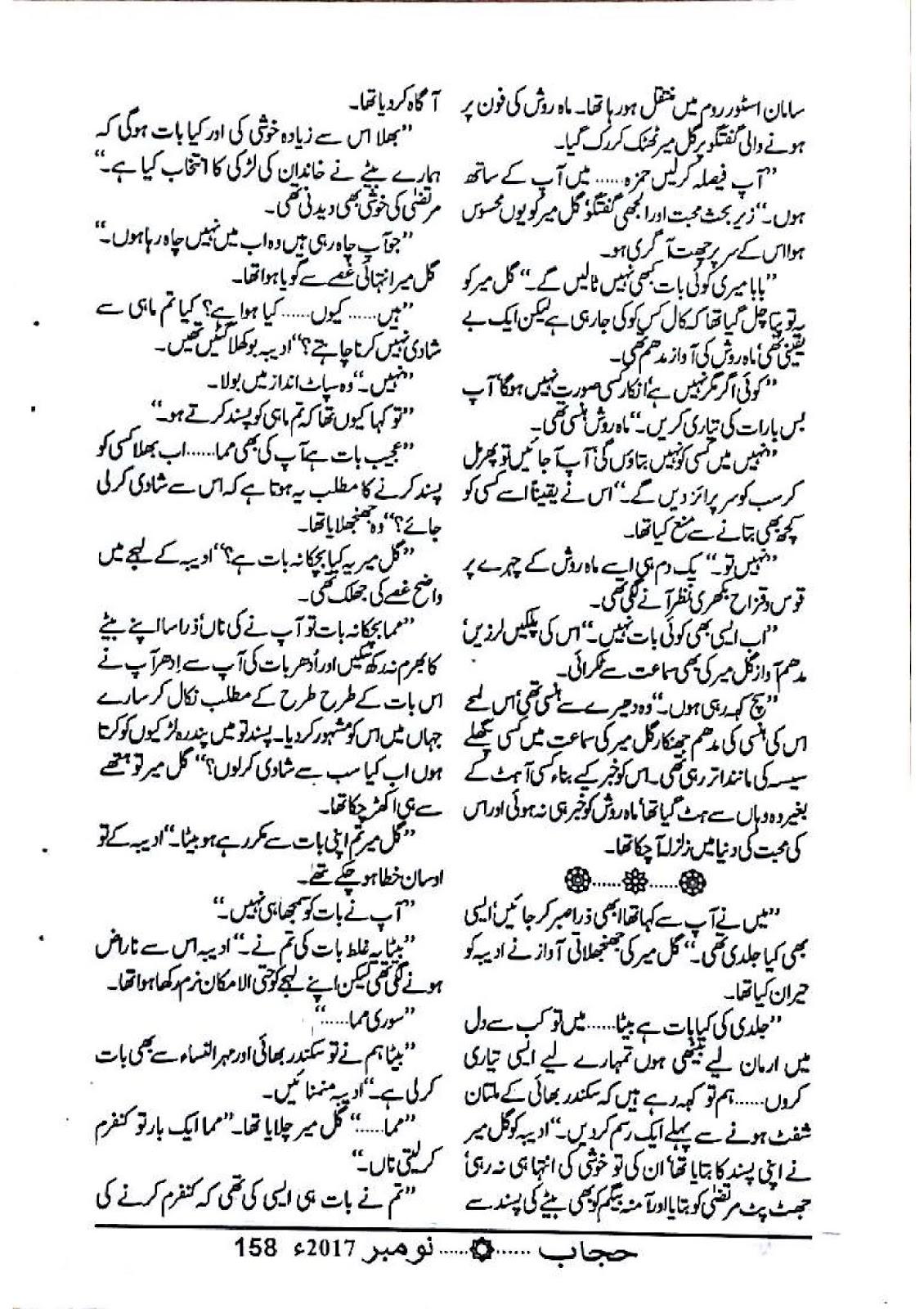 prime online novels mohabbat meri aakhri shararat thi by saima Florence Oboshie Sai-Coffie click on read more to continue reading
