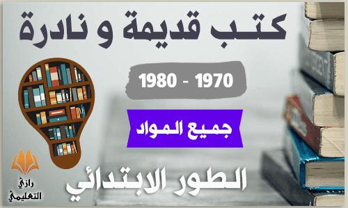 كتب تعليمية قديمة للطور الابتدائي 1970-1980