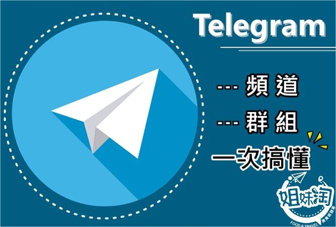 五秒就秒懂!Telegram頻道/群組如何設立與功用