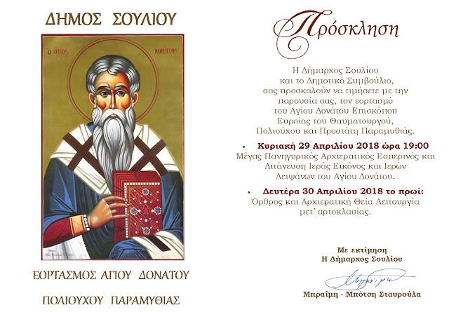 Παραμυθιά: Το προγραμμα εορτασμού του Αγίου Δονάτου του Θαυματουργού
