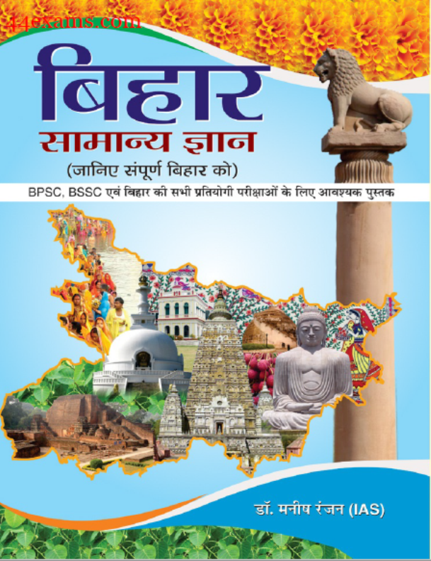 Bihar General Knowledge by Manish Ranjan : For All Competitive Exam Hindi PDF Book