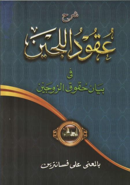 uqudul lujain makna pesantren dan terjemah bahasa indonesia