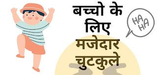 Hindi-Jokes-For-Kids