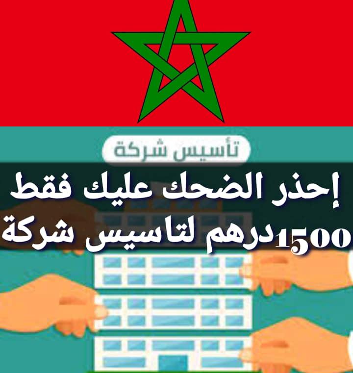 كيفية تاسيس شركة بالمغرب الخطوات  والوثائق اللازمة  ونفقات الملف القانوني