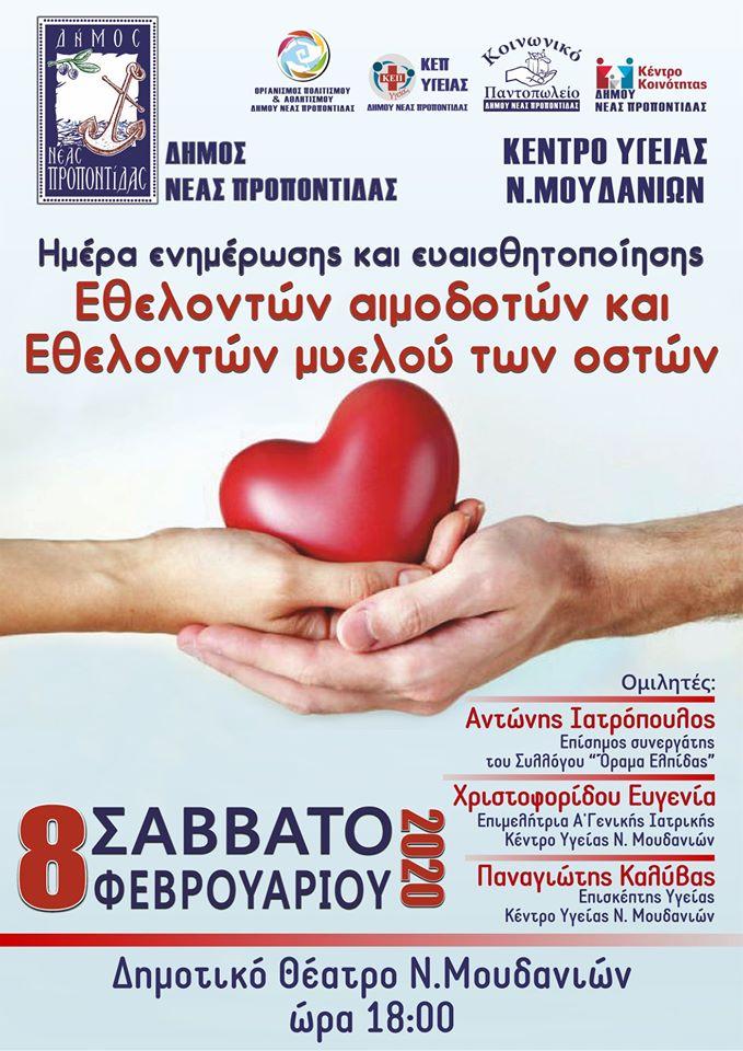 Ημέρα ενημέρωσης και ευαισθητοποίησης εθελοντών αιμοδοτών και εθελοντών μυελού των οστών.