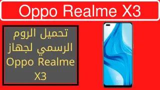 تحميل الروم الرسمي لجهاز Oppo Realme X3
