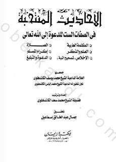 تحميل كتاب الأحاديث المنتخبة في الصفات الست للدعوة إلى الله تعالى PDF