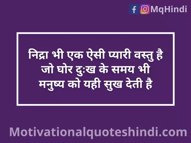 Depression Status In Hindi