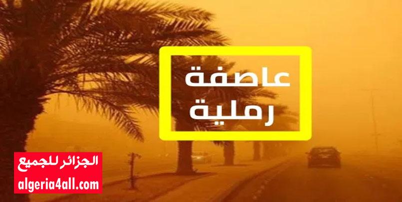 زوابع رملية ورداءة في الرؤية,هبوب رياح قوية تصل إلى 80 كلم/سا على الولايات الجنوبية,طقس, الطقس, الطقس اليوم, الطقس غدا, الطقس نهاية الاسبوع, الطقس شهر كامل, افضل موقع حالة الطقس, تحميل افضل تطبيق للطقس, حالة الطقس في جميع الولايات, الجزائر جميع الولايات, #طقس, #الطقس_2020, #météo, #météo_algérie, #Algérie, #Algeria, #weather, #DZ, weather, #الجزائر, #اخر_اخبار_الجزائر, #TSA, موقع النهار اونلاين, موقع الشروق اونلاين, موقع البلاد.نت, نشرة احوال الطقس, الأحوال الجوية, فيديو نشرة الاحوال الجوية, الطقس في الفترة الصباحية, الجزائر الآن, الجزائر اللحظة, Algeria the moment, L'Algérie le moment, 2021, الطقس في الجزائر , الأحوال الجوية في الجزائر, أحوال الطقس ل 10 أيام, الأحوال الجوية في الجزائر, أحوال الطقس, طقس الجزائر - توقعات حالة الطقس في الجزائر ، الجزائر | طقس,  رمضان كريم رمضان مبارك هاشتاغ رمضان رمضان في زمن الكورونا الصيام في كورونا هل يقضي رمضان على كورونا ؟ #رمضان_2020 #رمضان_1441 #Ramadan #Ramadan_2020 المواقيت الجديدة للحجر الصحي