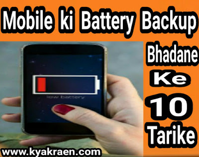 Mobile ki life ko bhadane ke best tarike janiye ish post me, smart phone ki battery ka backup bhadane ke 10 best tarike details ke sath hindi me