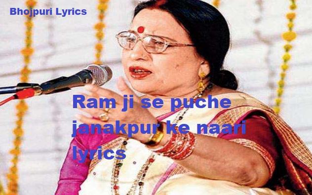 Ram ji se puche janakpur ke naari Bhojpuri Song lyrics