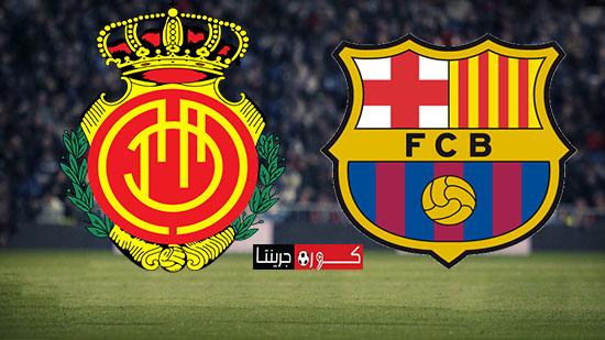 موعد مباراة برشلونة وريال مايوركا اليوم 13 يونيو 2020 والقناة الناقلة