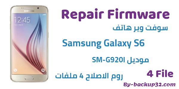 سوفت وير هاتف Galaxy S6 موديل SM-G920I روم الاصلاح 4 ملفات تحميل مباشر
