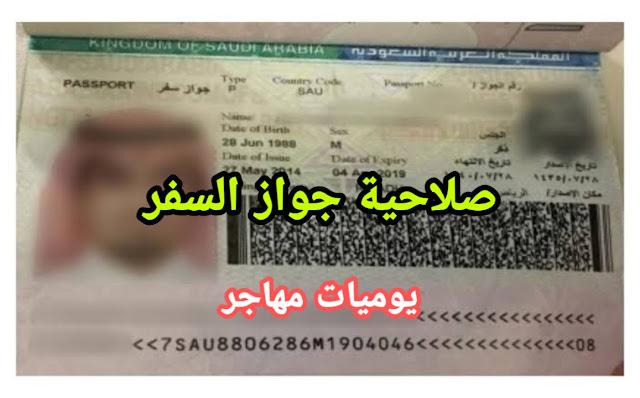 مدة صلاحية ورسوم جواز السفر
