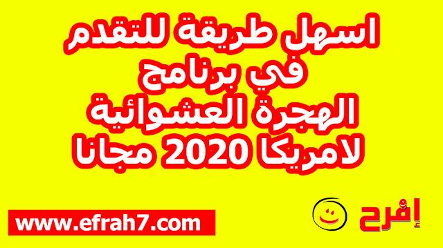 اسهل طريقة للتقدم في برنامج الهجرة العشوائية لامريكا 2020 مجانا