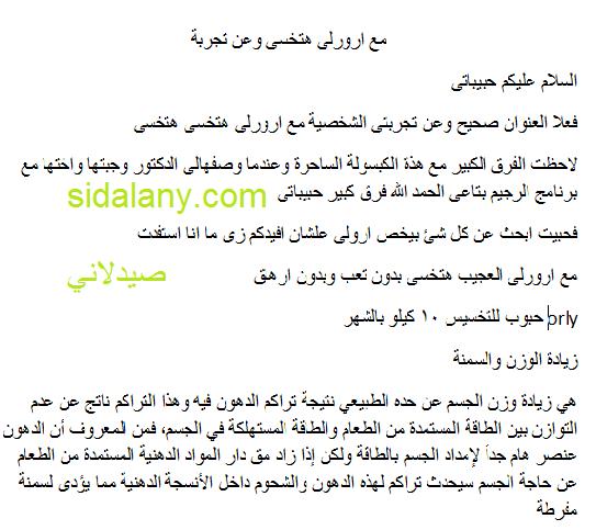 تجارب حبوب اورلي للتخسيس Orly في السعوديه صيدلاني