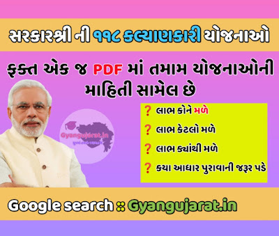 118 useful Gujarat Government Schemes All in one PDF Download