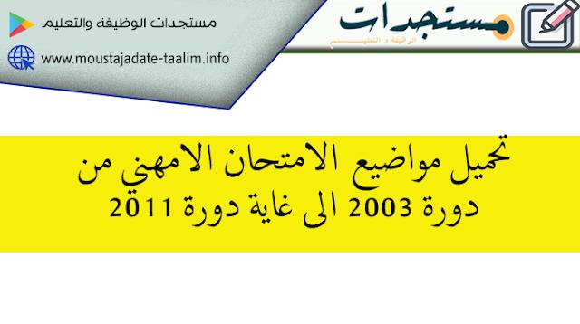 تحميل مواضيع الامتحان الامهني من دورة 2003 الى غاية دورة 2011