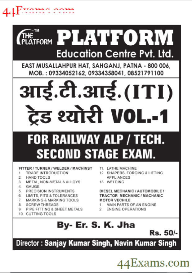 ITI Trade Theory Mechanical Volume-I :For Railway CBT-II Exam Hindi PDF Book