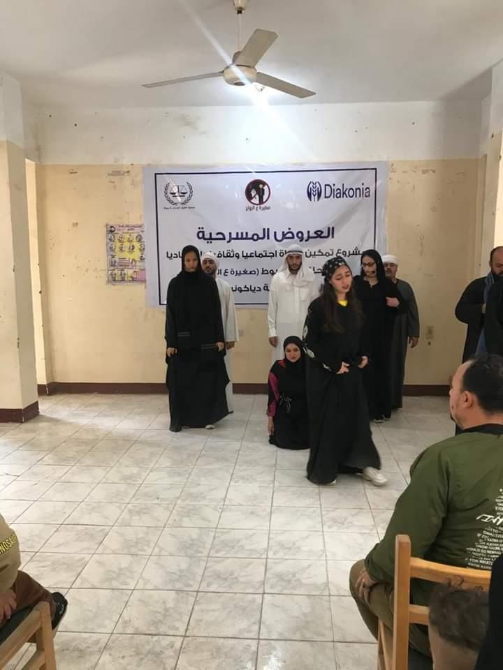 """بالصور....جمعية حقوق الإنسان باسيوط تنظم العرض المسرحي""""سوق العرايس"""" لمواجهة الزواج المبكر"""