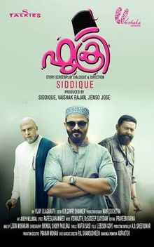 Watch Fukri (2017) DVDRip Malayalam Full Movie Watch Online Free Download