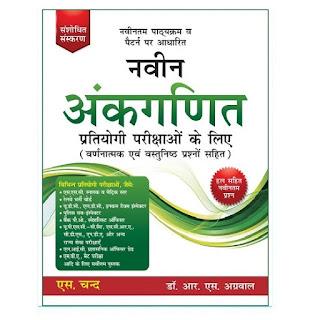 Naveen Ankganit - S Chand