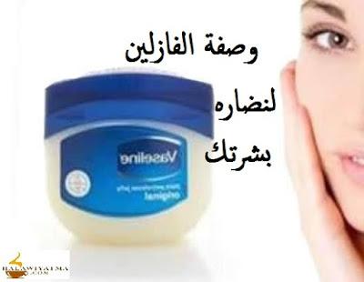 وصفة فازلين لجمال بشرتك
