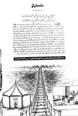 Dasht e tanhai novel by Ahmad Iqbal Complete pdf