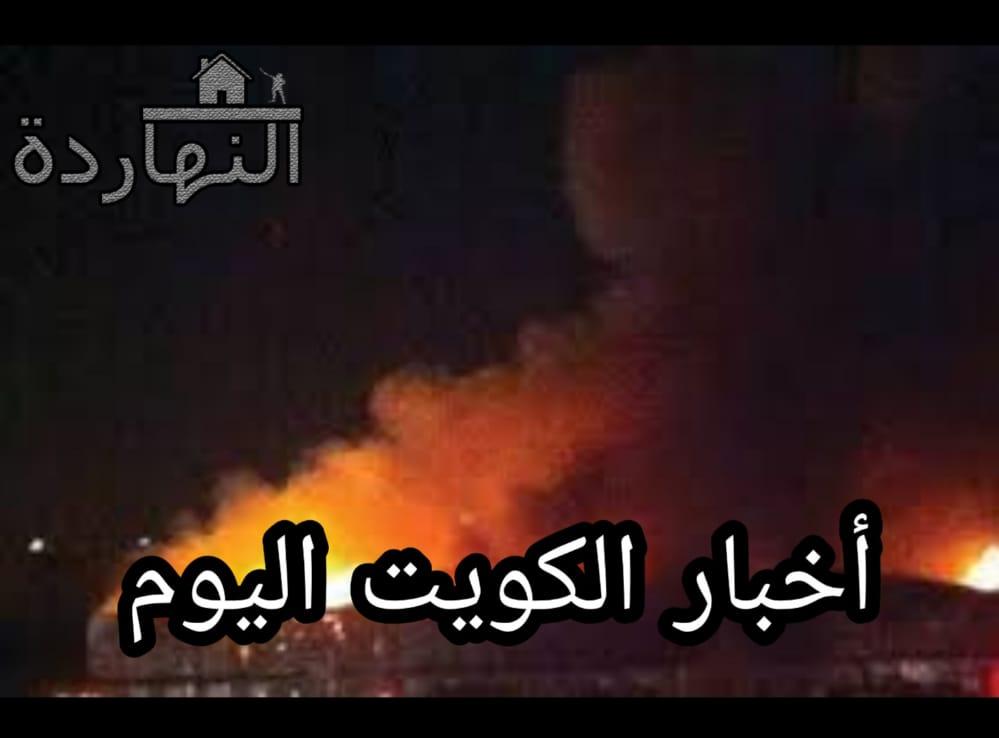 أخبار الكويت اليوم 29 يوليو 2020