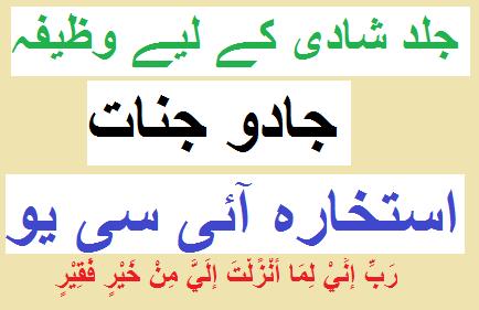 Shadi Ka Wazifa -  Jald Shadi Ke Liye Wazifa | Istikhara Icu
