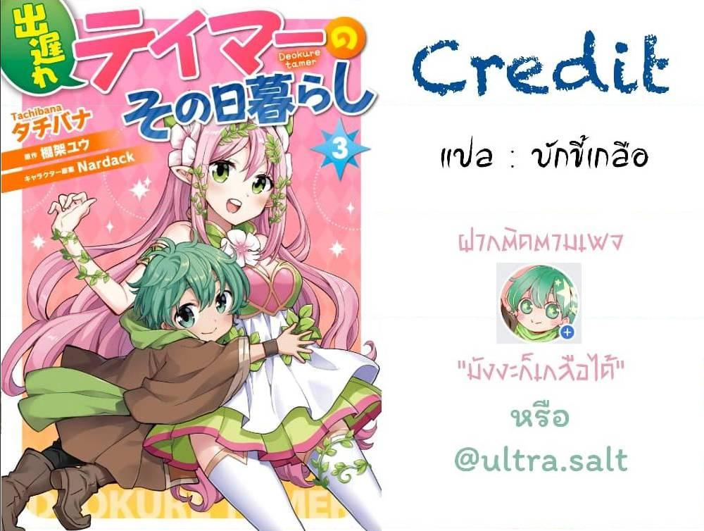 อ่านการ์ตูน Deokure Teima no Sonohigurashi ตอนที่ 14 หน้าที่ 30