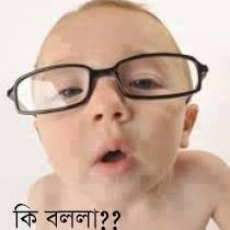 Small Baby - Ki Bolbo - Funny Bangla Photo Comment Pictures For Facebook