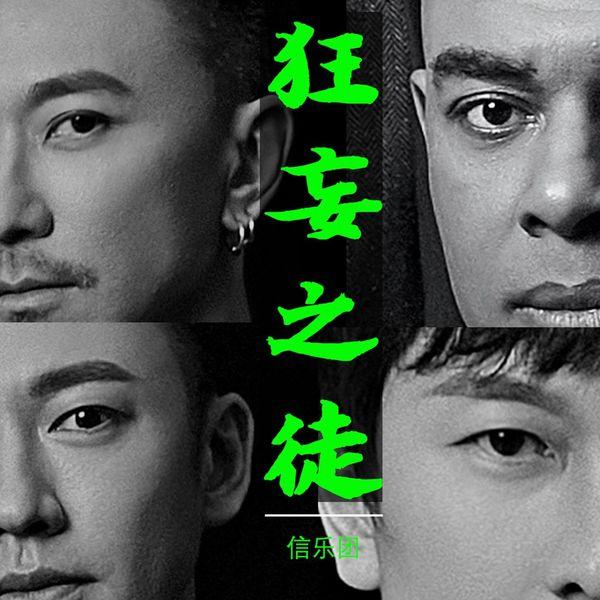 Shin Band – Arrogant