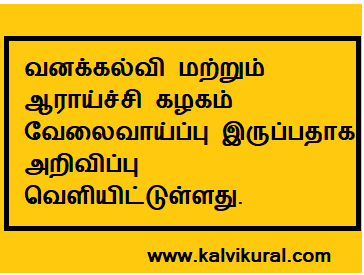 வனக்கல்வி மற்றும் ஆராய்ச்சி கழகம் வேலைவாய்ப்பு இருப்பதாக அறிவிப்பு வெளியிட்டுள்ளது.