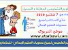 روائز التقويم التشخيصي لجميع مستويات التعليم الابتدائي - للمعاينة و التحميل
