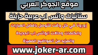 sad status whatsapp arabic ستاتيات واتس اب عربية حزينة 2021 - الجوكر العربي