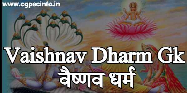 Vaishnav Dharm Gk in Hindi | वैष्णव धर्म की पूरी जानकारी Hindi में |