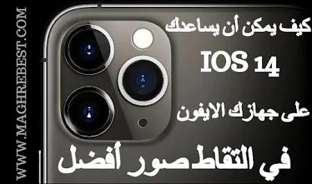 تحديث iOS 14  أفضل على جهازك الايفون
