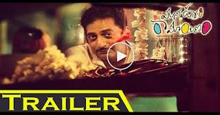 Mana Oori Ramayanam Trailer| Prakash Raj | Priyamani | IlayaRaja |