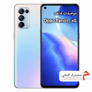 مواصافات هاتف Oppo Reno 5 4G سعر ومواصفات الهاتف