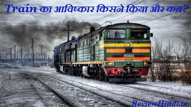Train का आविष्कार किसने किया और कब?