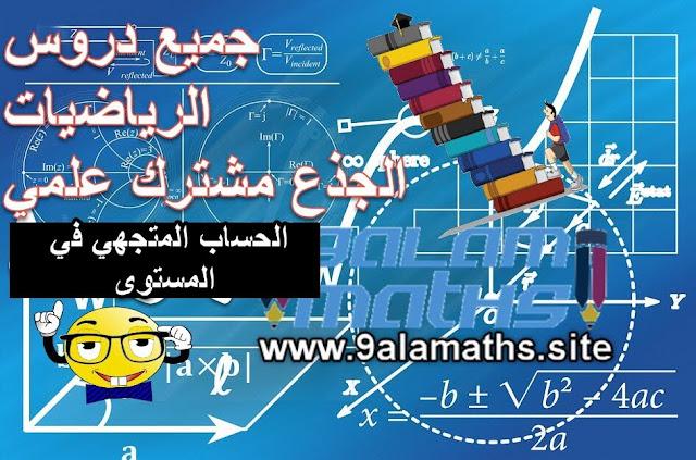 درس الهندسة المستوية الحساب المتجهي في المستوى الجدع مشترك علمي|الاستاذ المودن 9alamaths