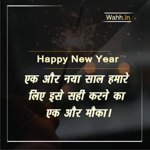 Happy New Year Messages In Hindi  for Everyone
