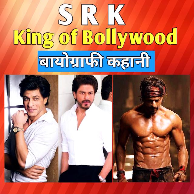 शाहरुख खान की जीवन की कहानी Biography in hindi - biography srk in hindi