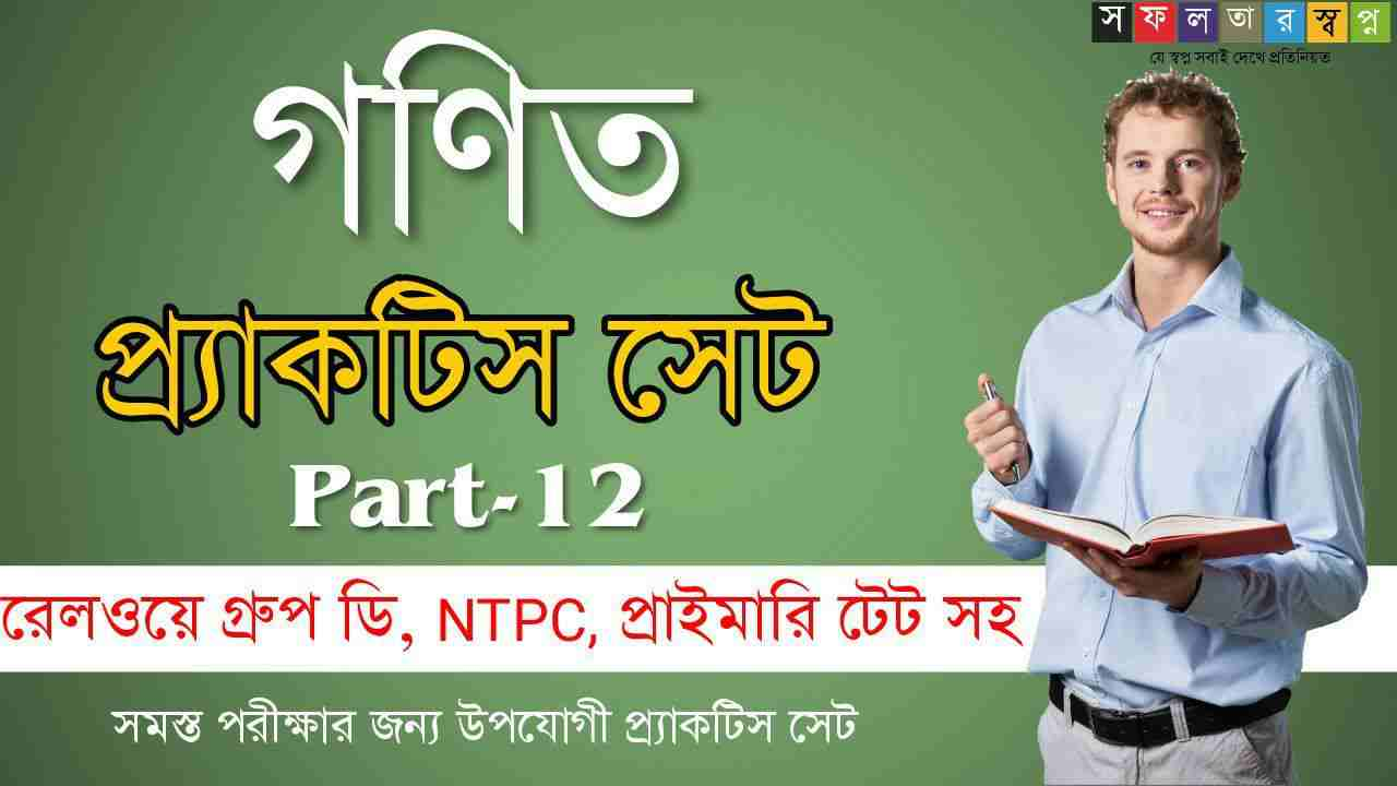 Bengali Math Practice Set Part-12 PDF Download