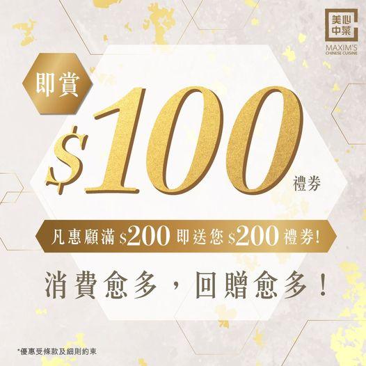 美心中菜: 消費即賞$100禮券 至4月25日